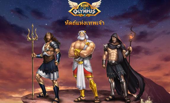Rise of Olympus เกมสล็อตจาก Play'n GO